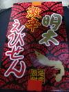 Fukuokamiyage