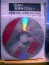 Sozai_disk