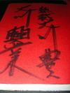 Ohkawa_sign
