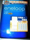 Eneloop_1