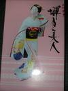 Hakata_miyage
