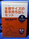 Bookskit6
