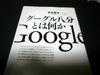Google8bu