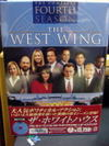 Westwing4_1